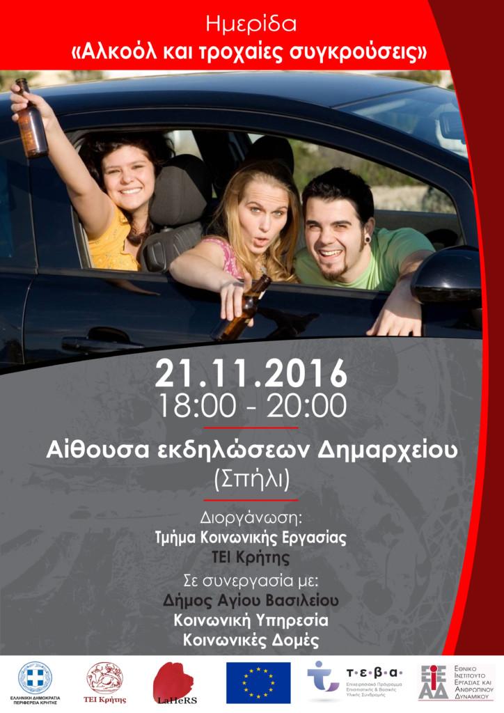 A3_Agios_Vasilios